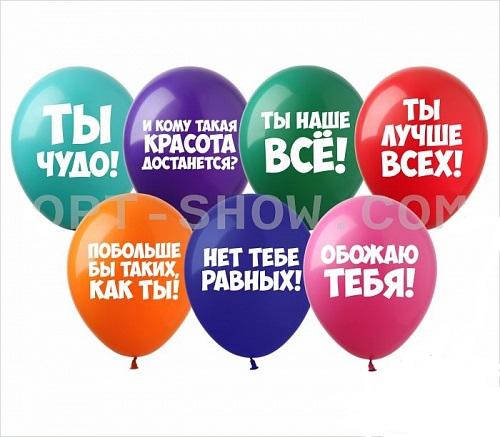 Латексные шарики с хвалебными надписями