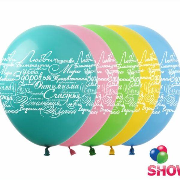 Латексные шарики с рисунком Пожеланий