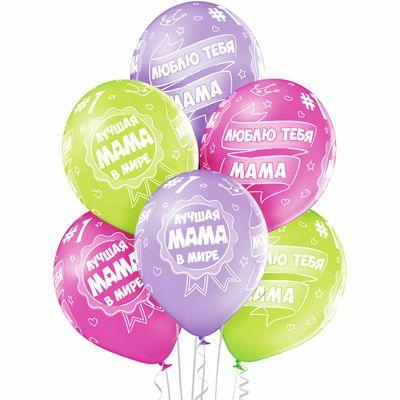 """Латексные шарики с надписью """"Лучшая мама в мире"""" и """"Люблю тебя, мама"""""""