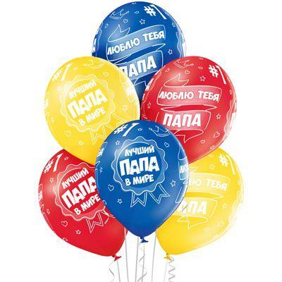 """Латексные шарики с надписью """"Лучший папа"""""""