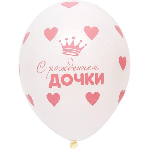 """Латексные шарики с надписью """"С рождением Дочки"""""""