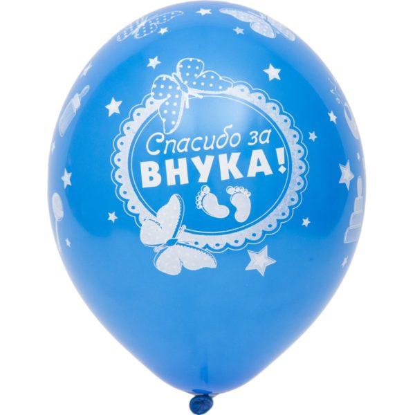 Латексный шарик с рисунком Спасибо за Внука!