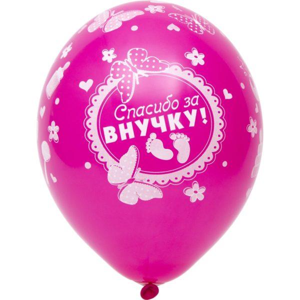 Латексный шарик с рисунком Спасибо за Внучку!