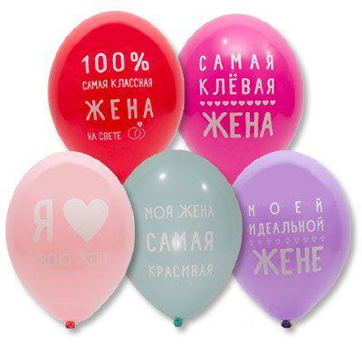 Латексные шарики с надписями для жены