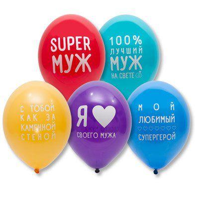 Латексные шарики с надписями для мужа