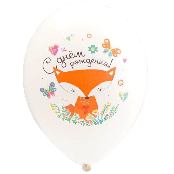 """Латексные шарики с надписью """"С днем рождения! Лисичка"""""""