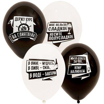 Латексные шарики с алкогольными надписями