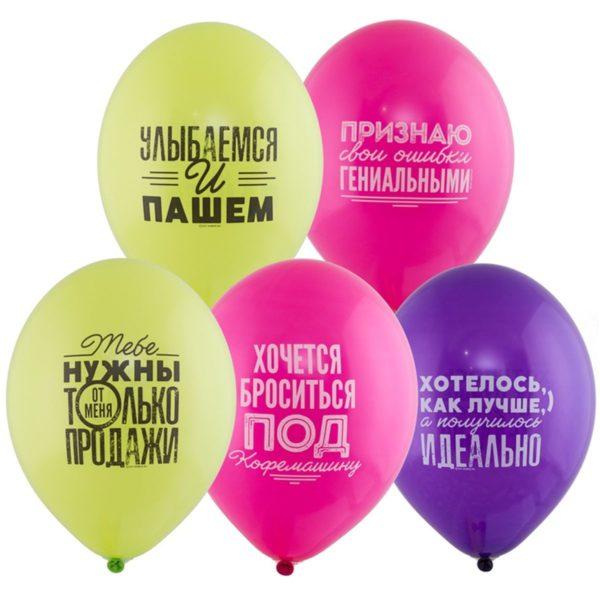 Латексные шарики с надписями про работу