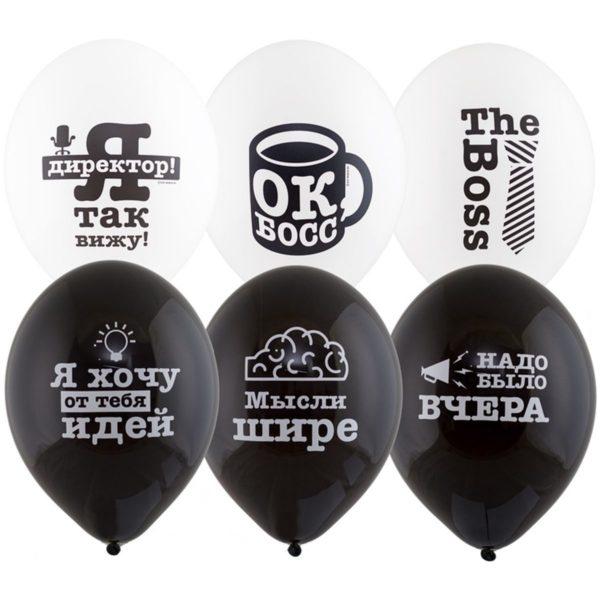 Латексные шарики с надписями для Начальника