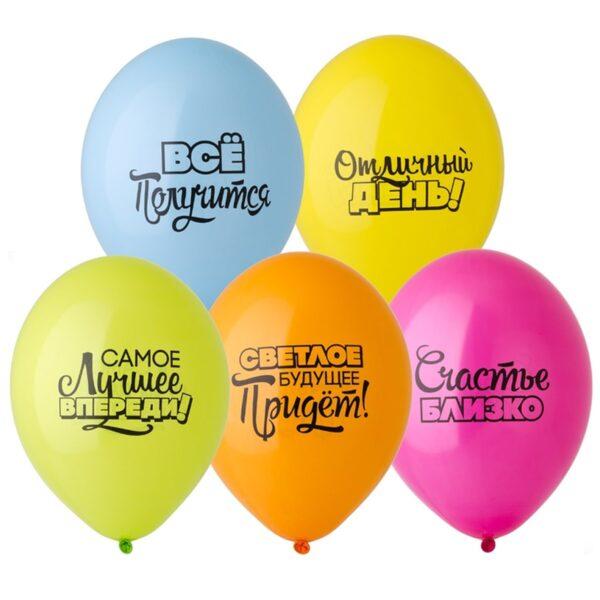 Мотивирующие воздушные шарики