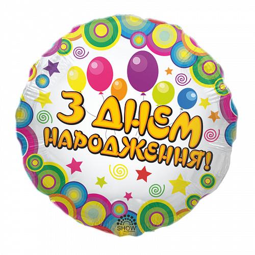 """Фольгированный шарик """"З днем народження, кульки"""". Размер 45 см."""