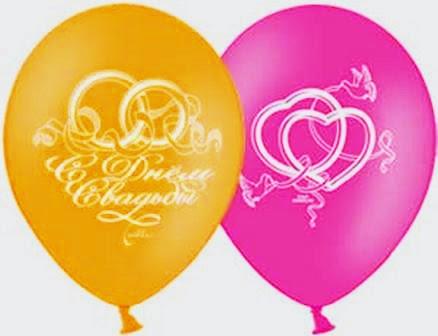 Латексные шарики с днем свадьбы.