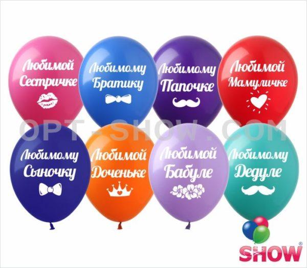 Латексные шарики с надписями для родственников