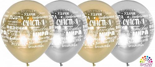 Хромированный латексные шарики с пожеланиями.
