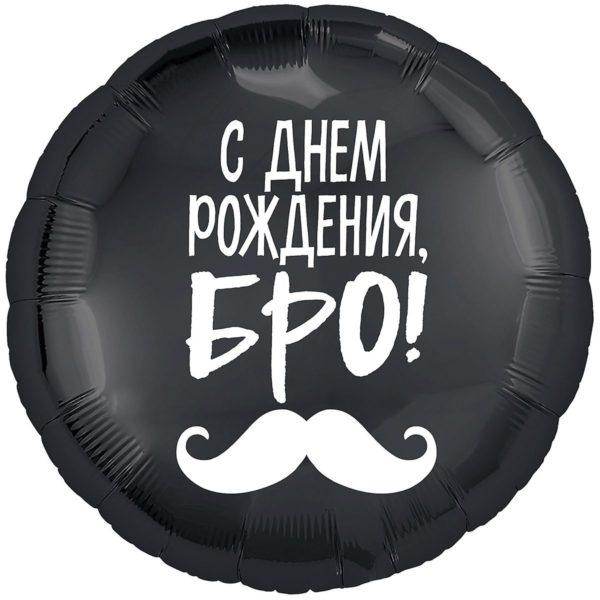 Фольгированный шарик, с Днем рождения. Размер 45 см.