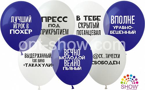 Латексные шарики с надписями для мужчин