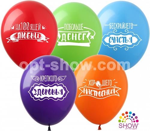 Латексные шарики с пожеланиями