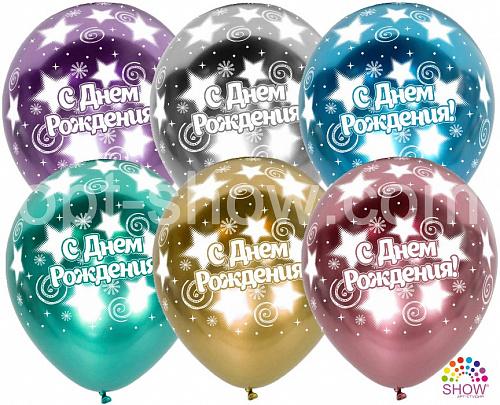 """Латексные шарики с надписью """"С днем рождения! Звезды. Хром"""""""