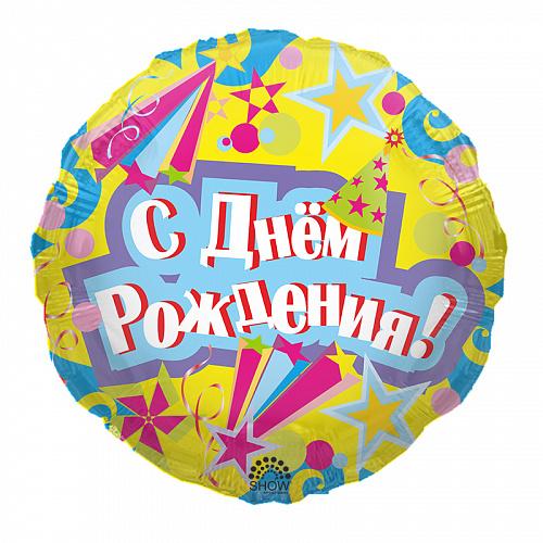 Фольгированный шарик с Днем рождения, колпаки и звезды. Размер 45 см.