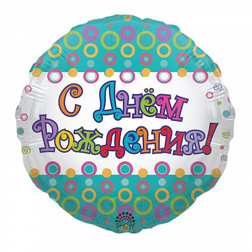 Фольгированный шарик с Днем рождения, кружочки. Размер 45 см.