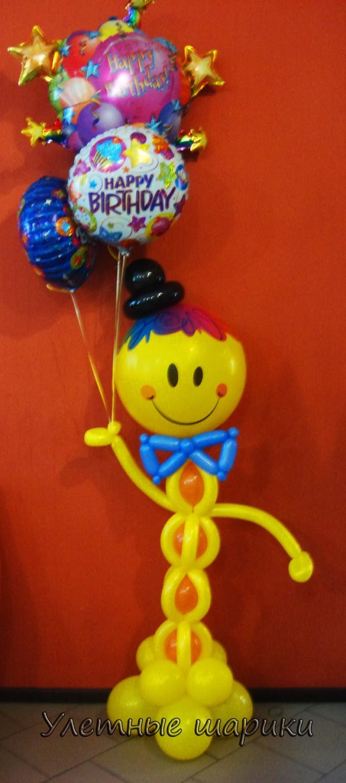 Фигура из воздушных шариков Гость на день Рождения . Высота до 1.7 м.
