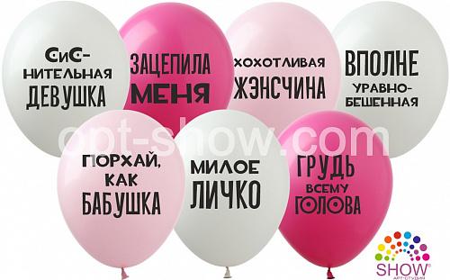 Латексные шарики с надписями для женсчин.