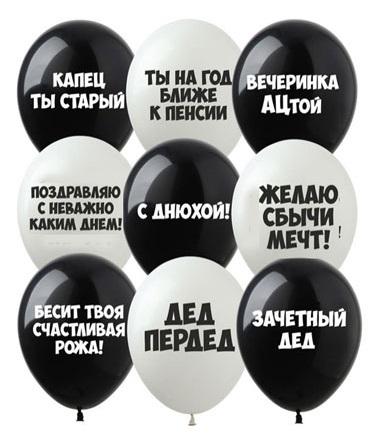Латексные шарики с надписями