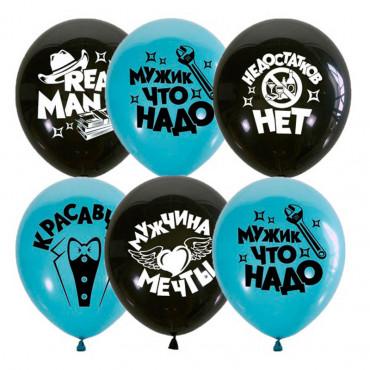 Латексные шарики с надписями для мужчины