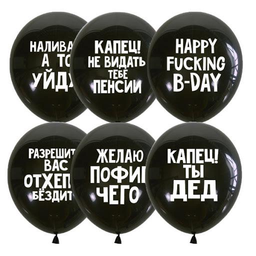 Латексные шарики с осокорблением