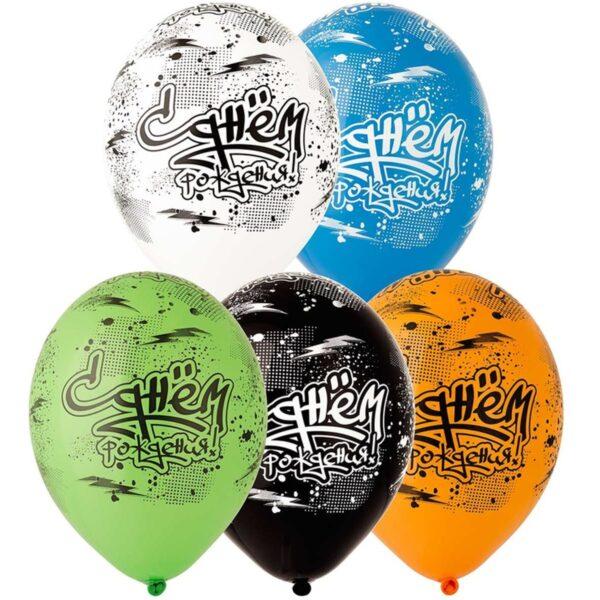"""Латексные шарики с надписью """"С днем Рождения, граффити"""" Размер 34 см."""