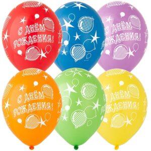 """Латексные шарики с надписью """"С днем Рождения с шариками и звездами"""" Размер 34 см."""