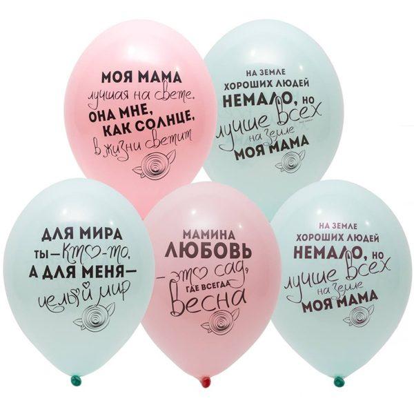 Латексные шары круглые с рисунком для мамы