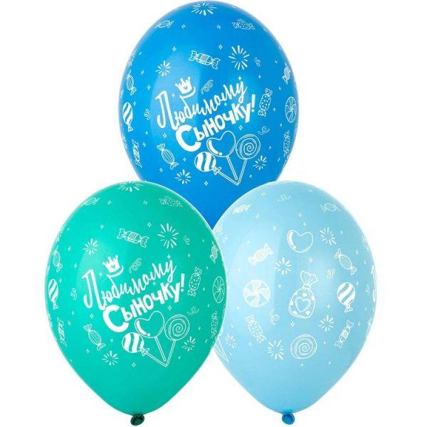 """Набор шаров из натурального латекса с надписью """"Любимому сыночку!"""""""