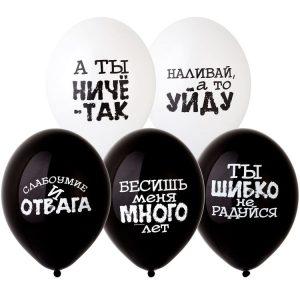 Латексные шары С оскорблениями