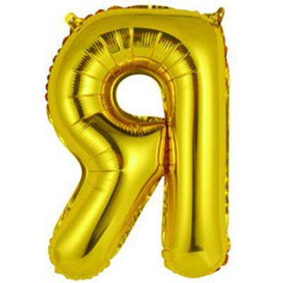 """Фольгированный воздушный шар в форме золотистой буквы """"Я""""."""