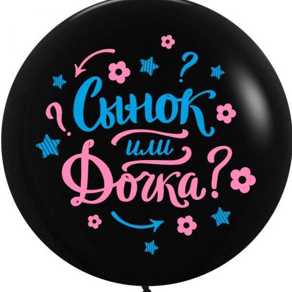 """Воздушный шар на определение пола ребенка с надписью """"Сынок или Дочка"""""""