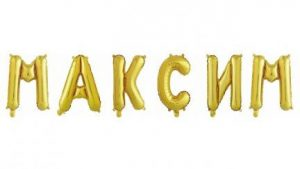 заказать имя или надпись из фольгированных шариков.