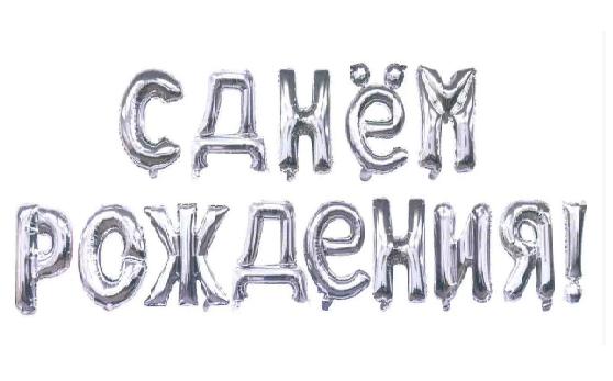 """Комплект фольгированных букв серебро цвета, составляющих надпись """"С днем Рождения"""""""