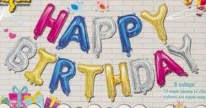 Комплект фольгированных букв, составляющих надпись Happy Birthday.