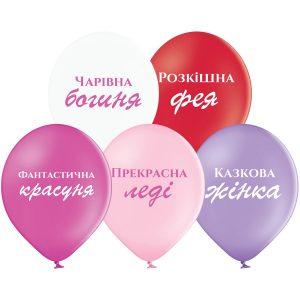 Латексные шары Комплименти укр