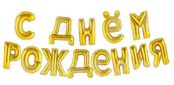 """Комплект фольгированных букв золотого цвета, составляющих надпись """"С днем Рождения"""""""